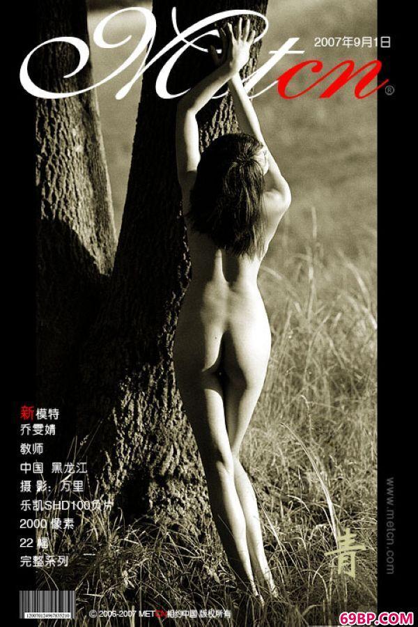 乔雯婧―《青》1_黑人破白妞处